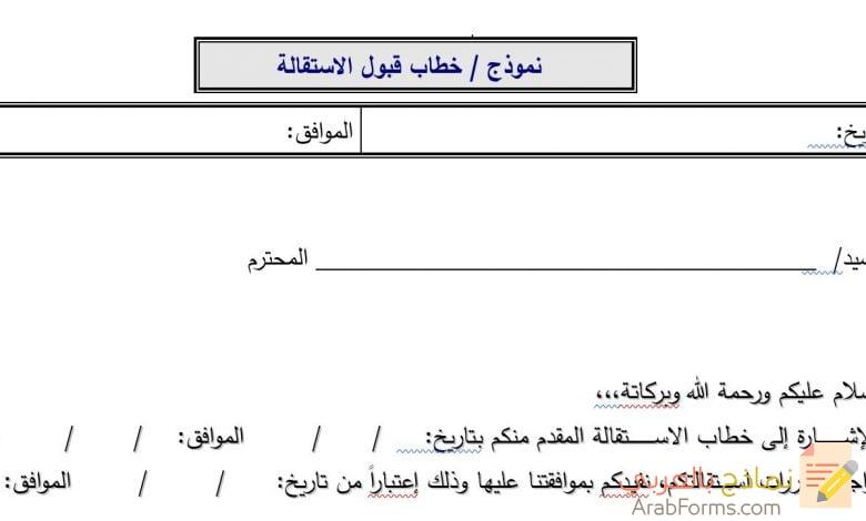 نموذج خطاب قبول الاستقالة نماذج بالعربي