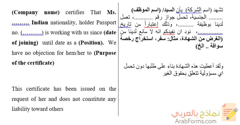 أفضل نموذج رسالة وصيغة خطاب لا مانع من الكفيل للعمل وللسفر نماذج بالعربي