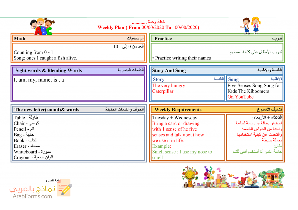 خطة توزيع منهج رياض الاطفال