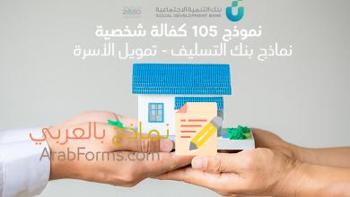 Photo of نموذج 105 كفالة شخصية – نماذج بنك التسليف [تمويل الأسرة]