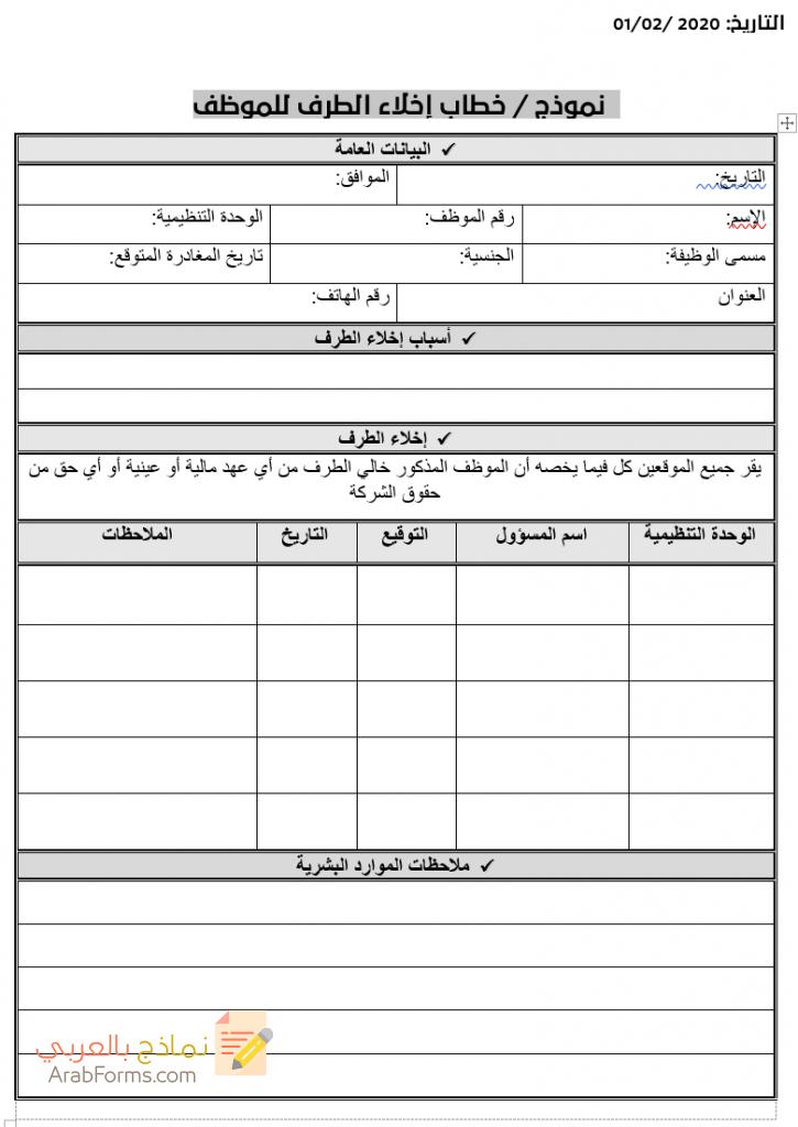 نموذج خطاب إخلاء الطرف للموظف باللغة العربية للتحميل مجانا
