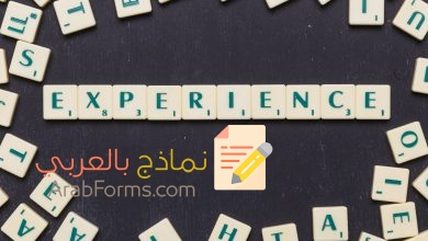 Photo of نموذج شهادة خبرة باللغة العربية وباللغة الإنجليزية