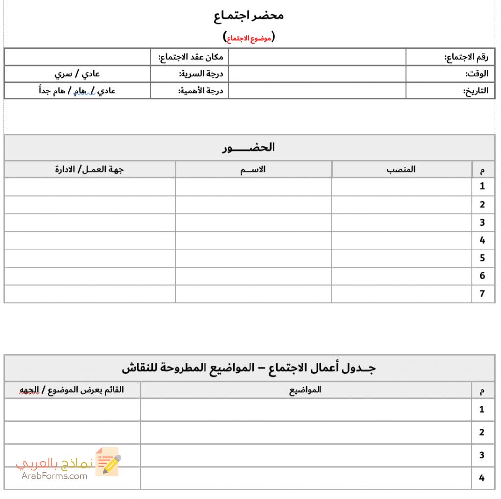 نموذج محضر إجتماع باللغة العربية نماذج بالعربي