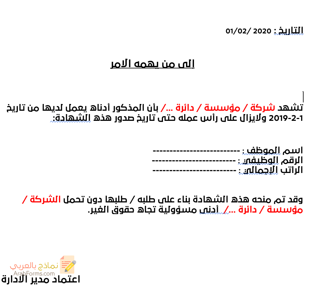 salary_certificate_form