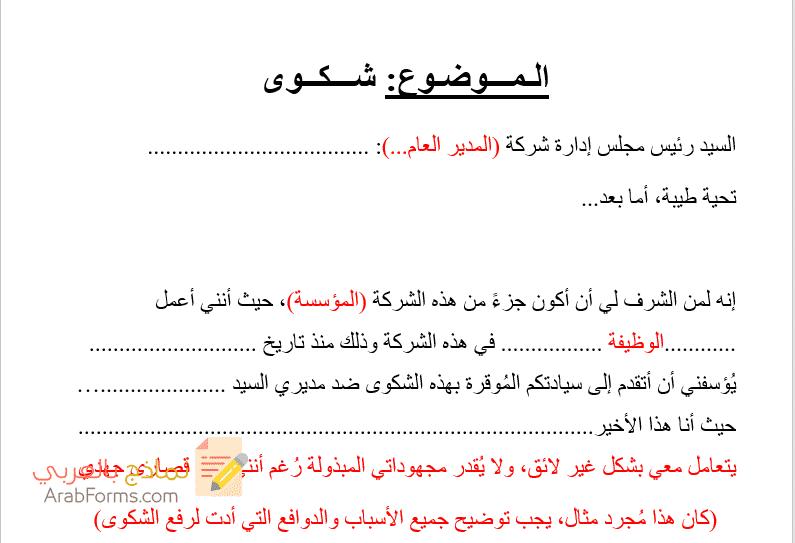 نموذج شكوى ضد مدير ظالم نماذج بالعربي
