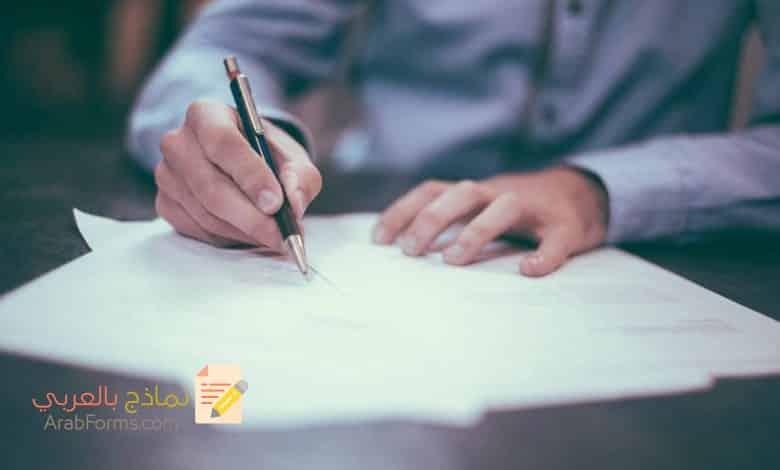 نموذج براءة ذمة bara'at dhima جاهز للتحميل مجانا