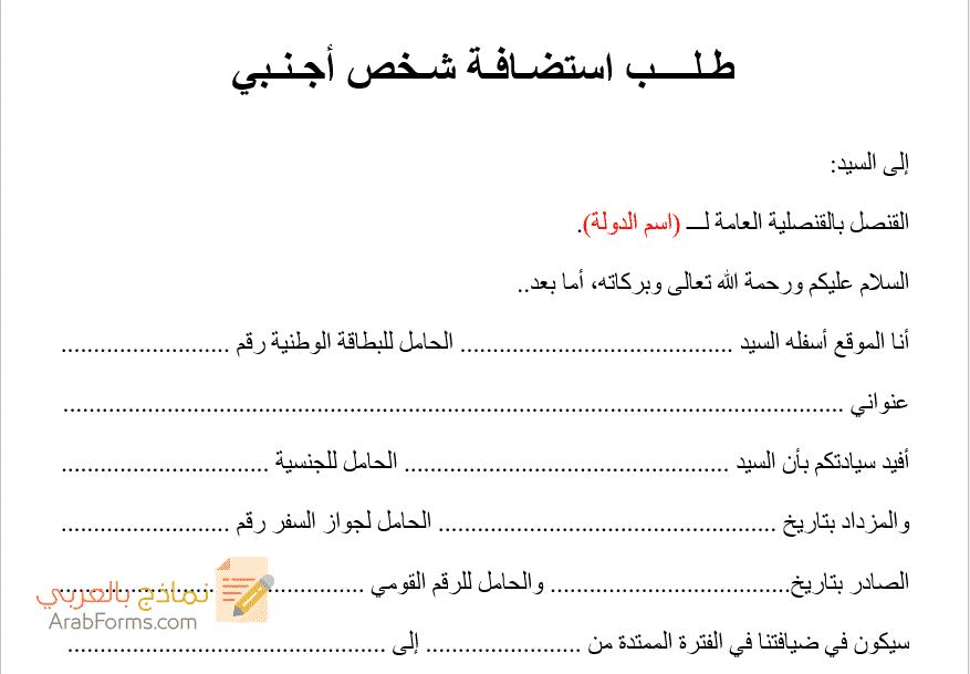 نموذج طلب استضافة شخص أجنبي