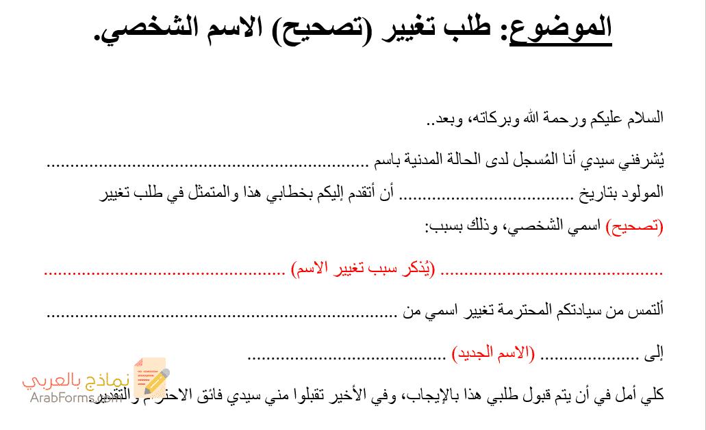 نموذج طلب تغيير (تصحيح) الاسم الشخصي (arabforms.com)