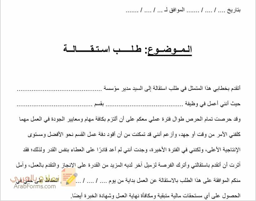 طلب عمل بالعربية لشركة