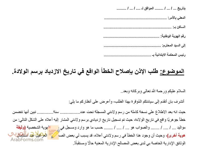 مقتطف نموذج طلب تصحيح تاريخ الازدياد (Arabforms.com)